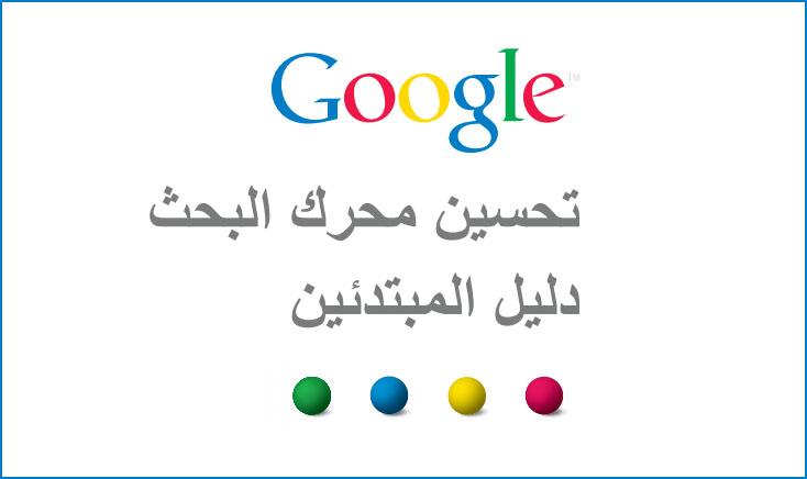 كتاب seo من شركة جوجل النسخة العربية