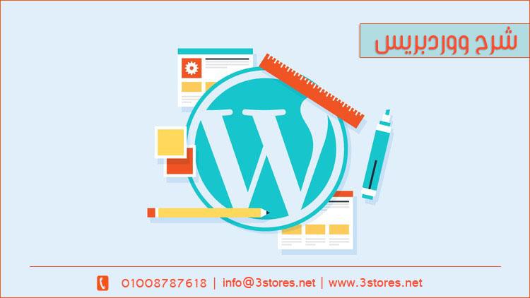 wordpress شرح